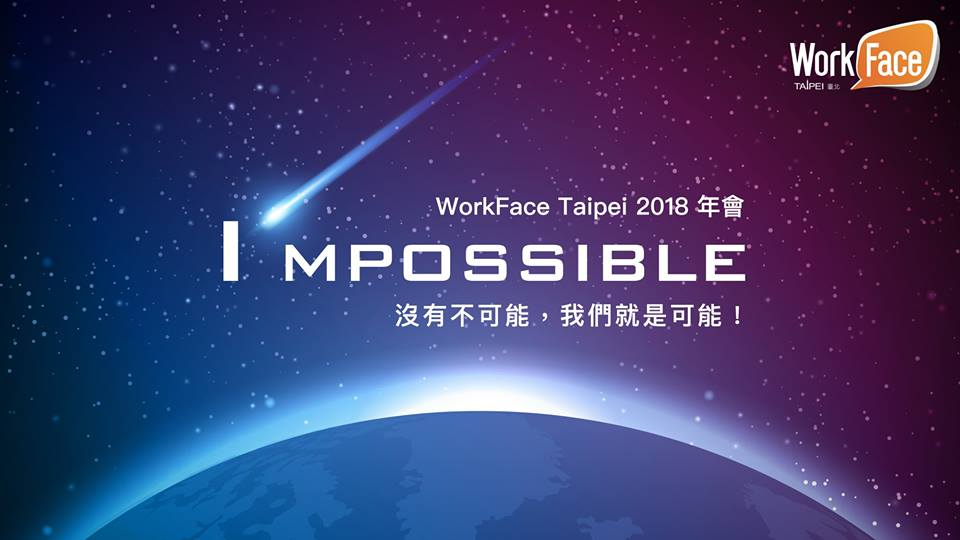 WorkFace Taipei 2018年會