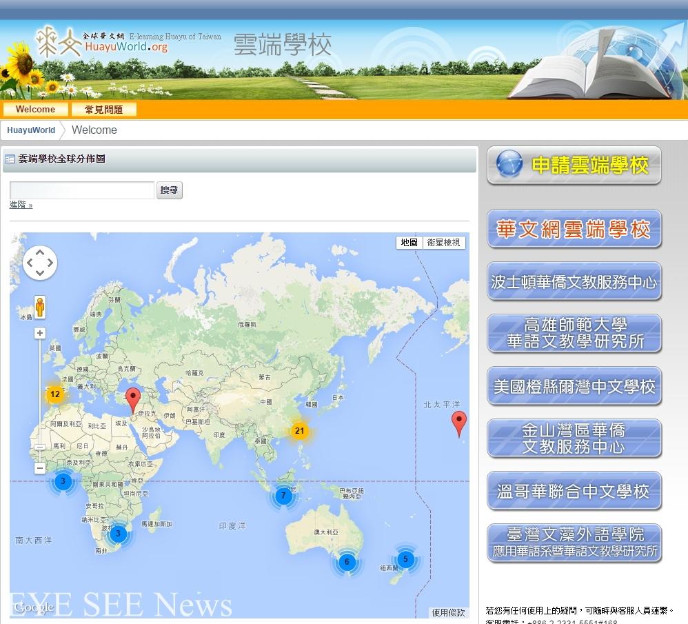 全球華文網雲端學校 圖/教育部