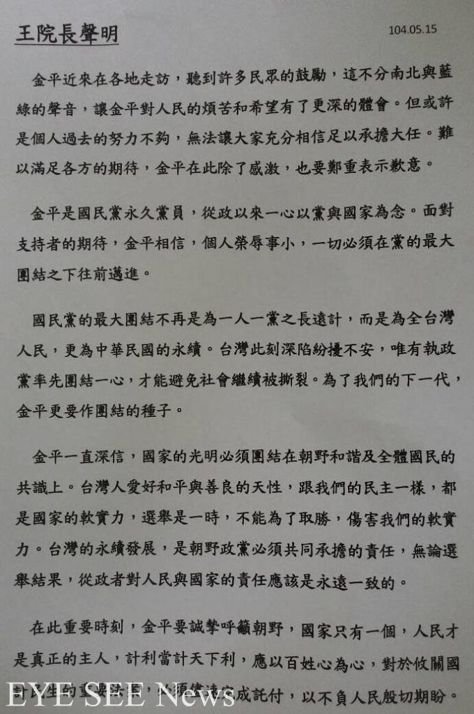 王金平聲明稿全文