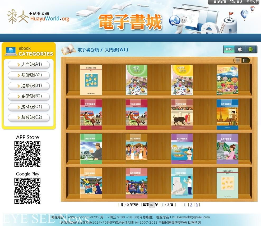 全球華文網電子書城 圖/教育部
