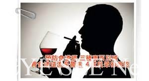 預防良方-避免菸、酒、過熱食