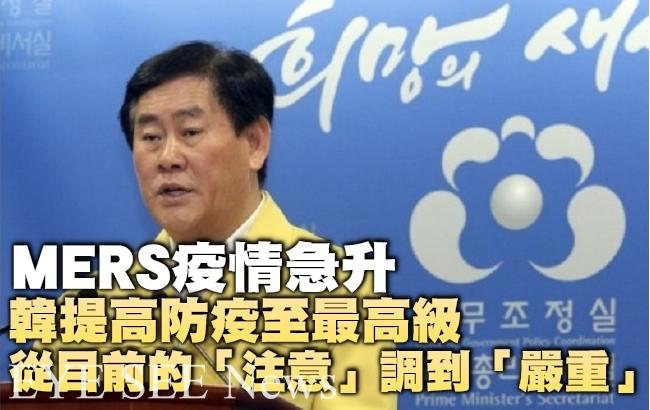 MERS疫情急升,南韓提高防疫至最高級