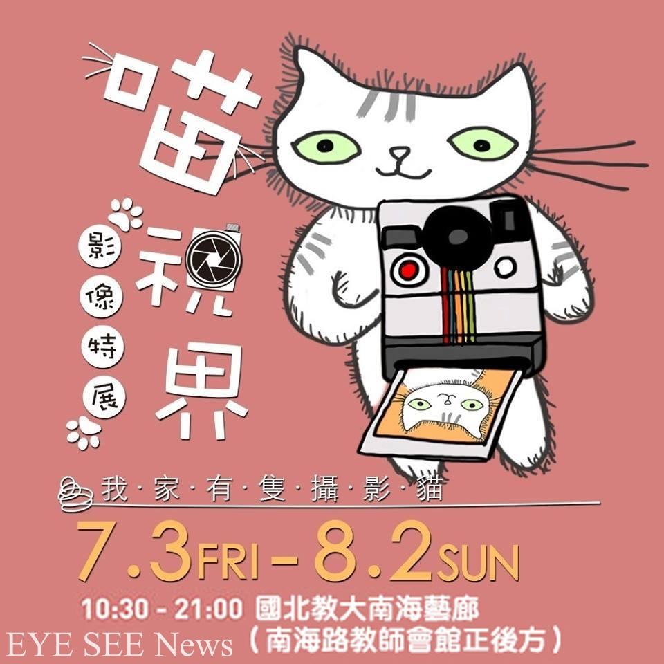 圖/取自喵視界特展臉書