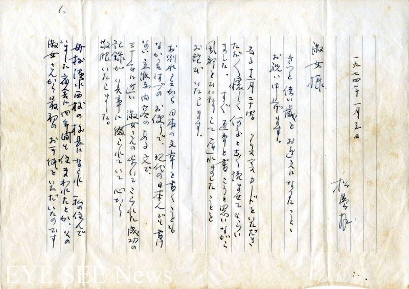 松島義夫寫給昔日學生陳淑女校長的第一封信。圖/新北市政府文化局