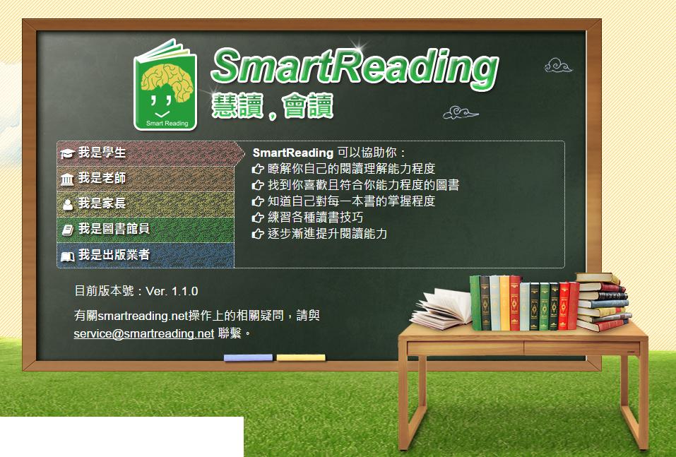 「SmartReading慧讀,會讀」系統。圖/台師大