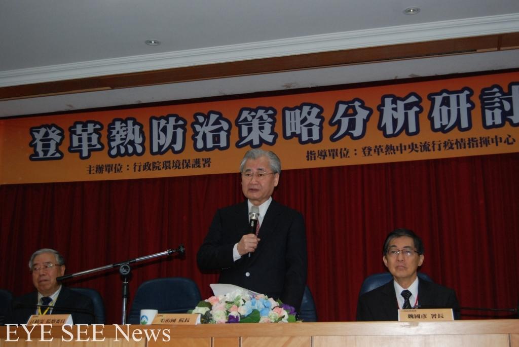 行政院長毛治國出席「登革熱防治策略分析研討會」開幕。圖/環保署