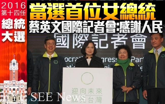 恭賀台灣第一位女總統-小英主席。(圖/翻攝自壹週刊)