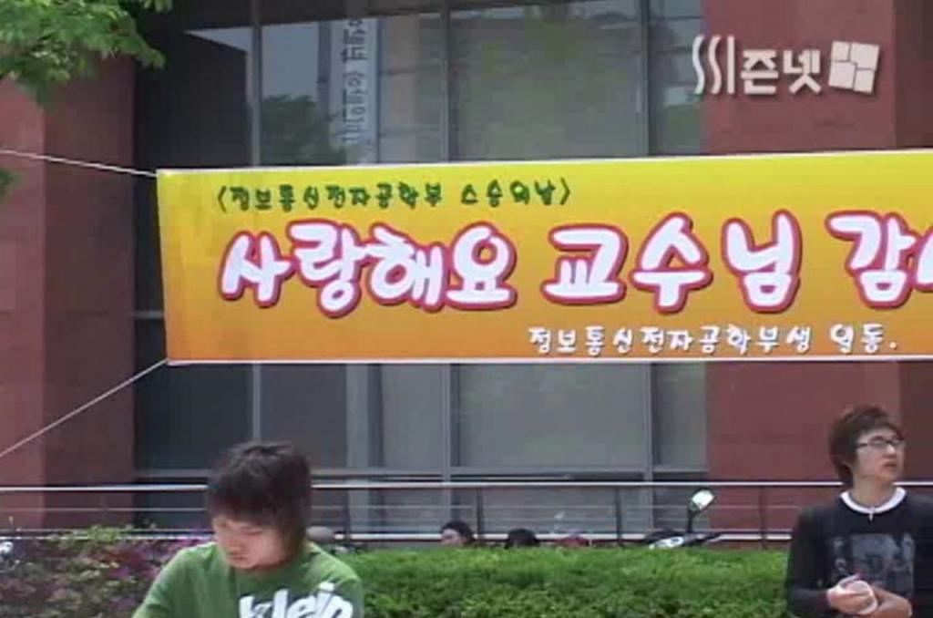 教師節校園掛幅  教授我愛您 圖/網路照片