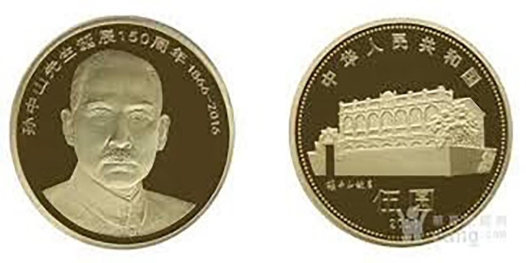 銅合金紀念幣正面(右)、反面(左),右圖為孫中山先生翠亨村故居。 圖/華夏收藏網