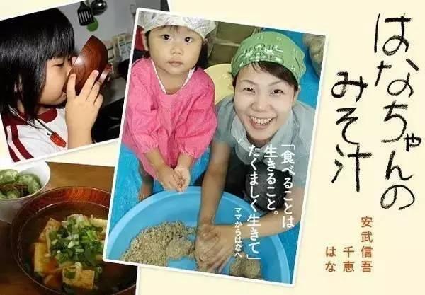 爸爸將千惠生前的部落格記錄做成了一本名叫《阿花的味噌湯》的書,紀念妻子,也給阿花留下關於媽媽的美好回憶。圖/互聯網