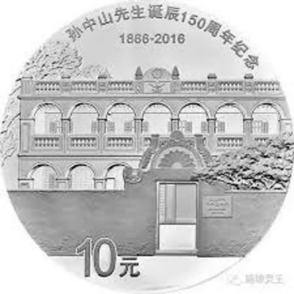 銀質紀念幣反面,圖為孫中山先生翠亨村故居。圖/微信公眾號焦點