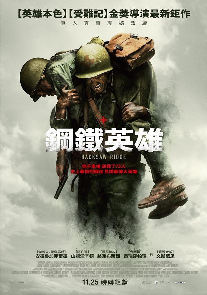 《鋼鐵英雄》11月25日於全台上映。圖/甲上娛樂粉絲團