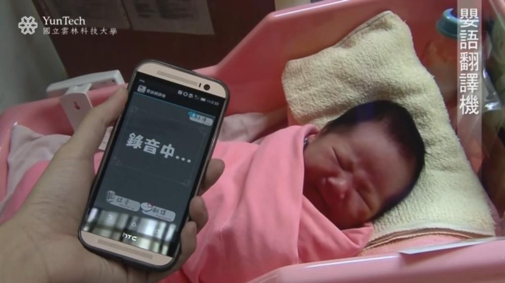 嬰語翻譯機。圖/雲科大