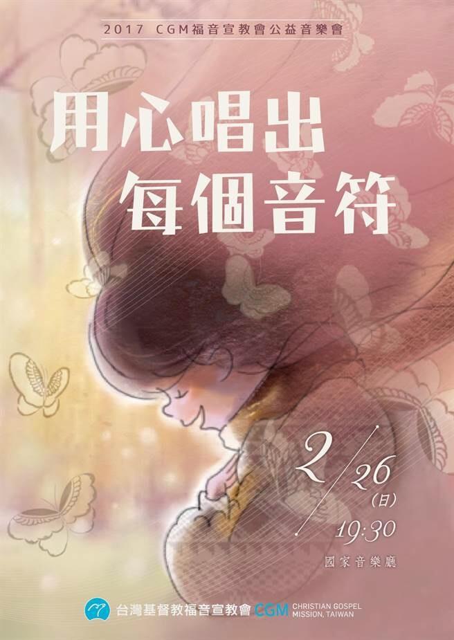 心路合唱團與CGM福音和平交響樂團將於26日在國家音樂廳舉辦公益音樂會。圖/心路基金會提供