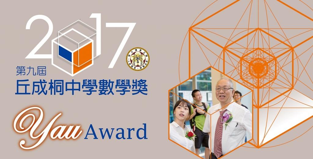 一年一度的丘成桐數學獎近日進行比賽並頒獎。圖/翻攝台大網站。