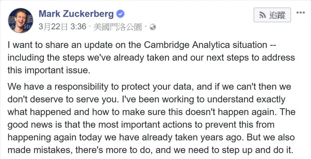 Mark Zuckerberg針對劍橋分析事件說明 圖/Mark Zuckerberg臉書部分截圖