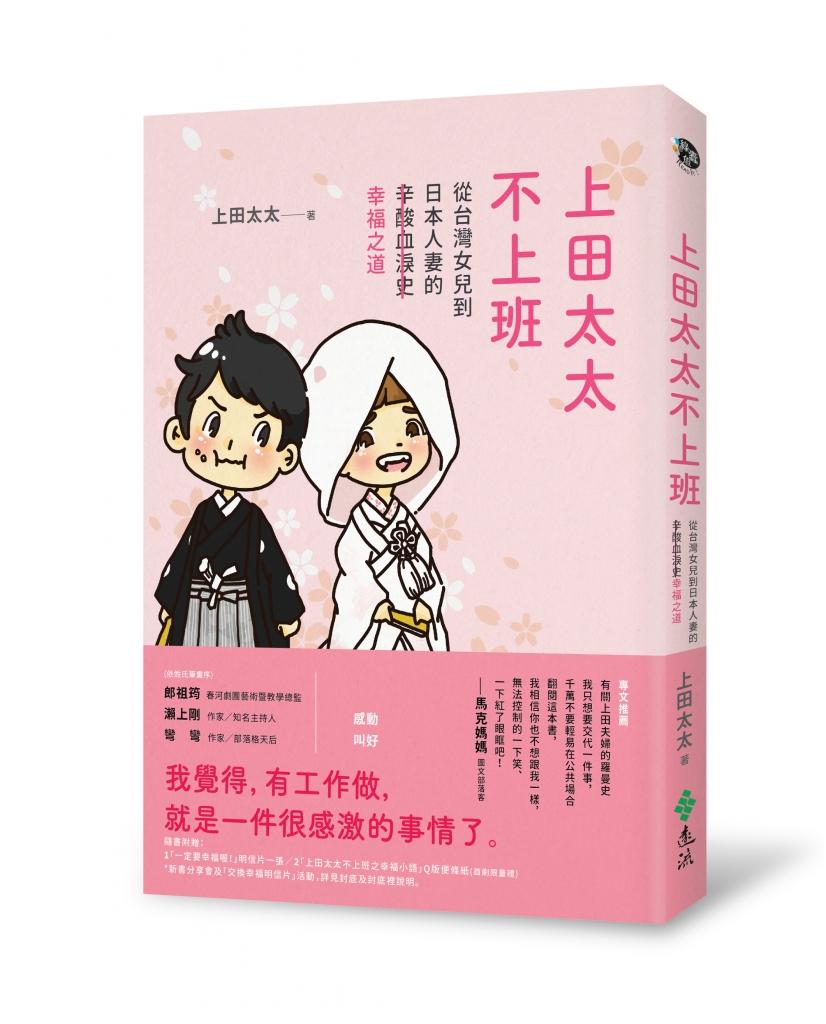 內容來源:《上田太太不上班: 從台灣女兒到日本人妻的(辛酸血淚史)幸福之道》由遠流出版授權轉載。