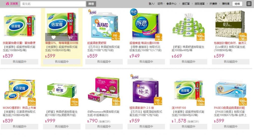 網路賣場衛生紙,幾乎銷售一空。圖/截自網路