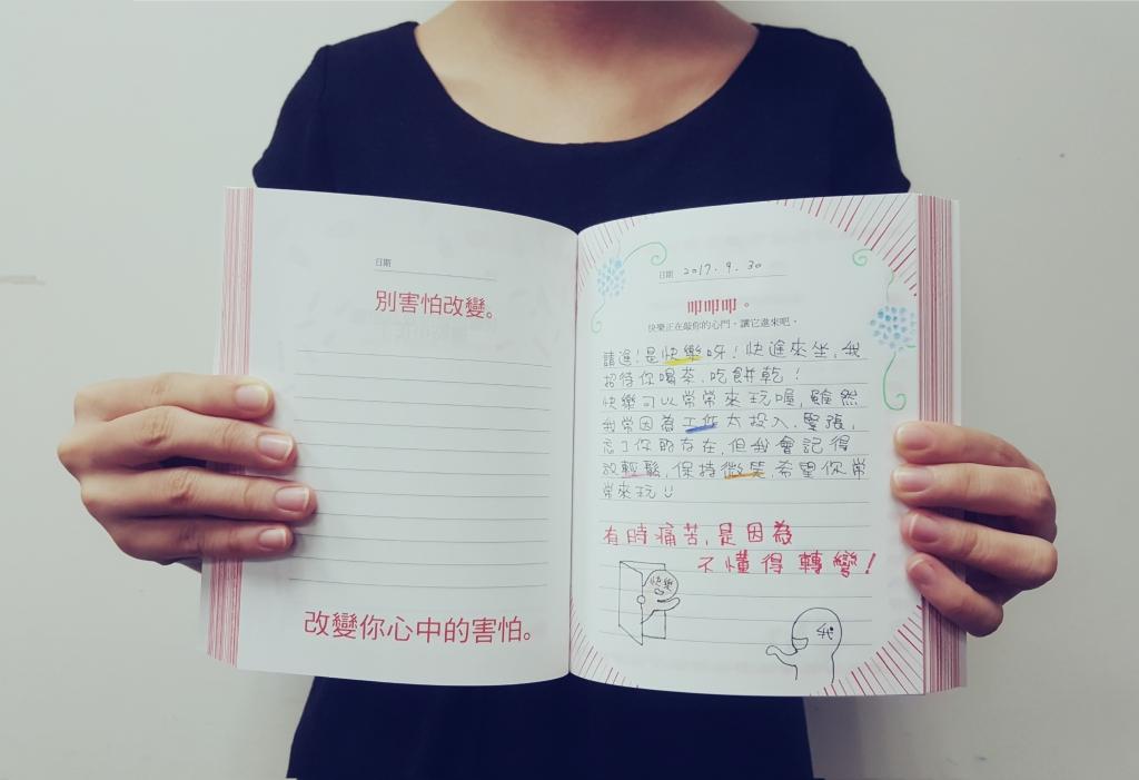 日誌可以自由標註日期,讓你按照自己的步調探索自我,寫下想法。圖/遠流出版