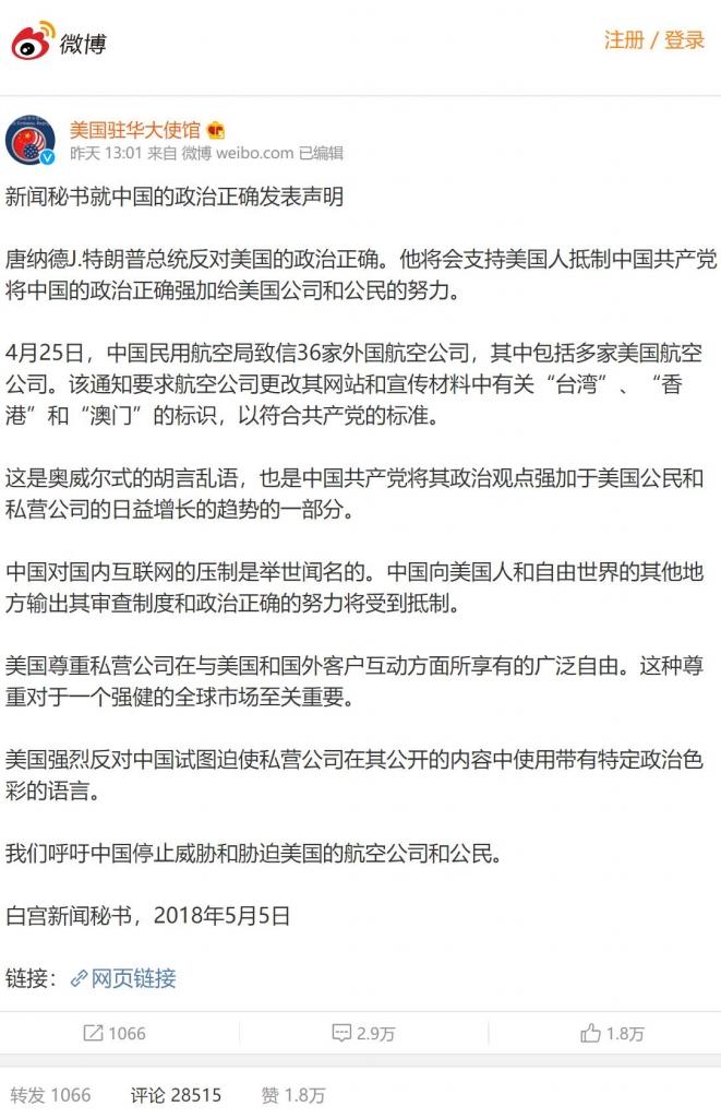 美國白宮針對此事發表聲明。圖╱美國駐中國大使館微博