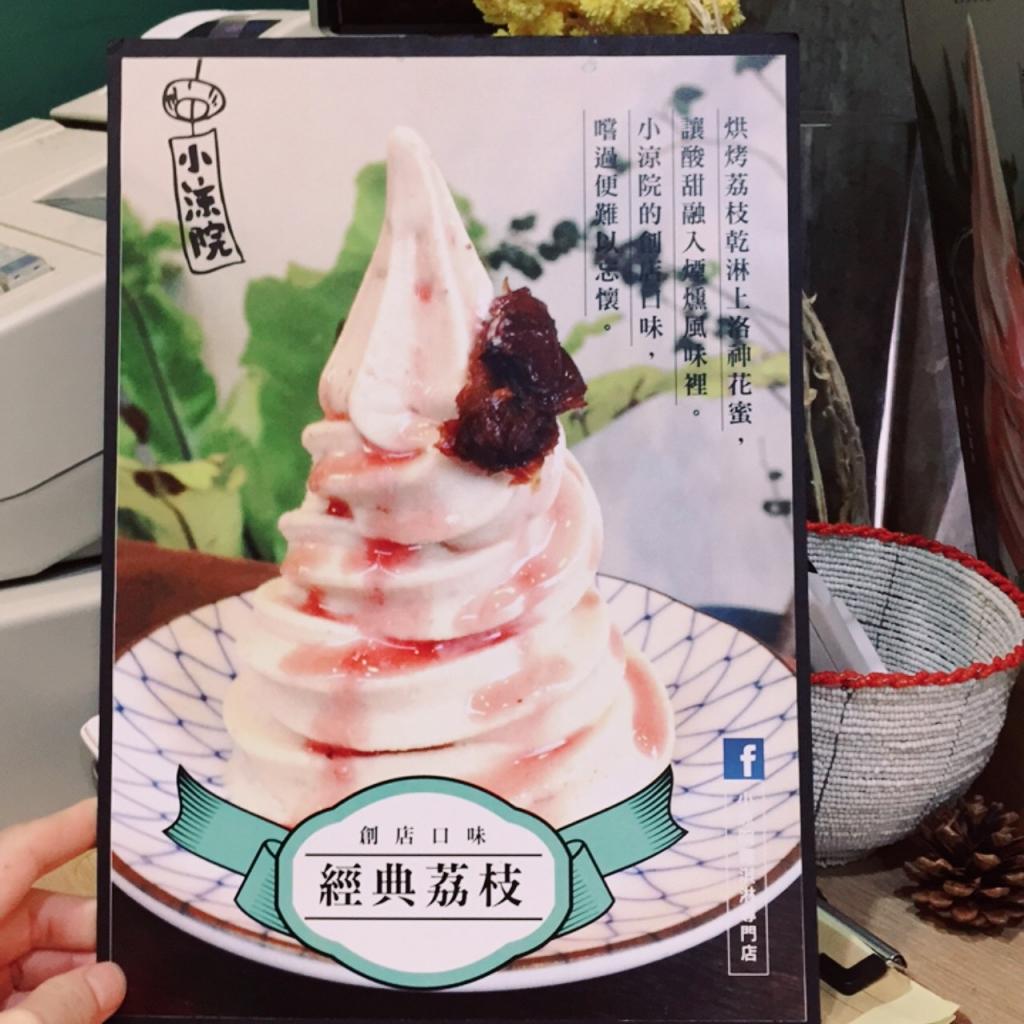 文青手做霜淇淋推出經典荔枝口味霜淇淋。圖/臺北市政府觀光傳播局。