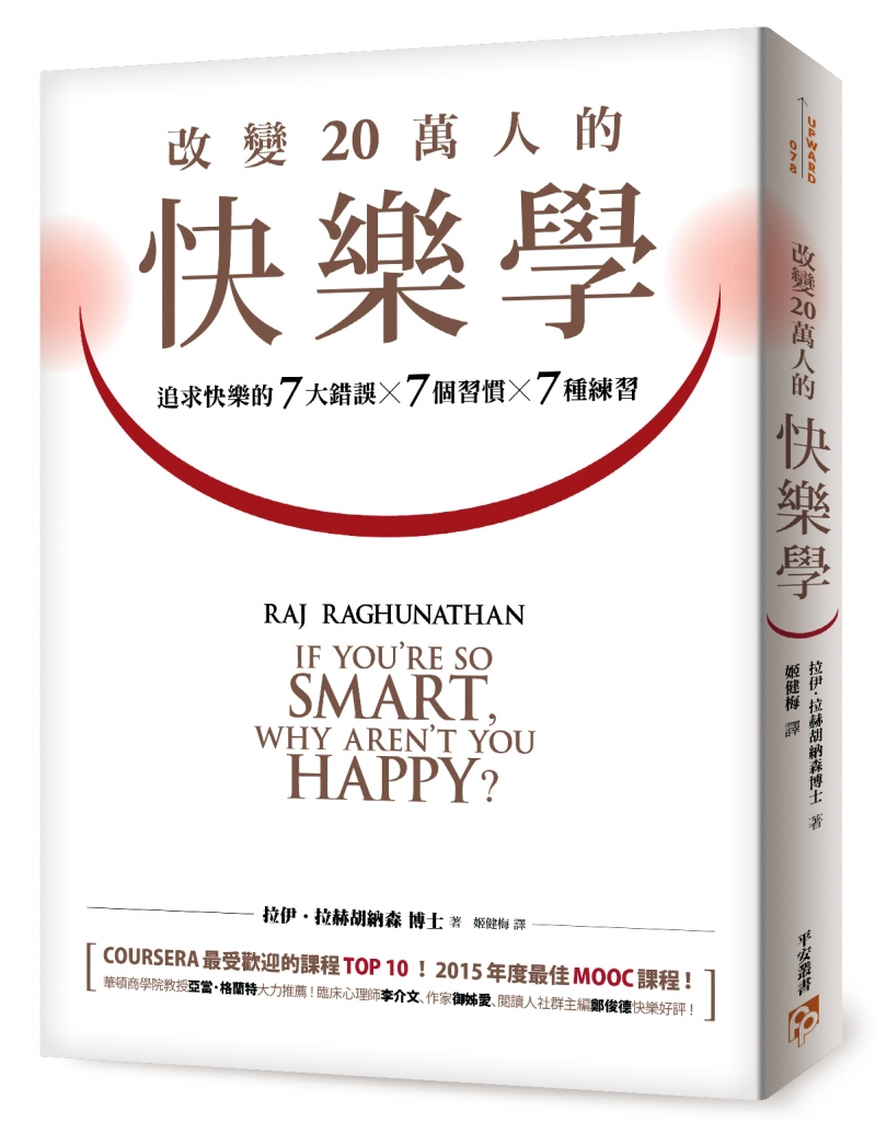 內容來源:《改變20萬人的快樂學:追求快樂的7大錯誤×7個習慣×7種練習》由皇冠出版授權轉載。圖/皇冠出版