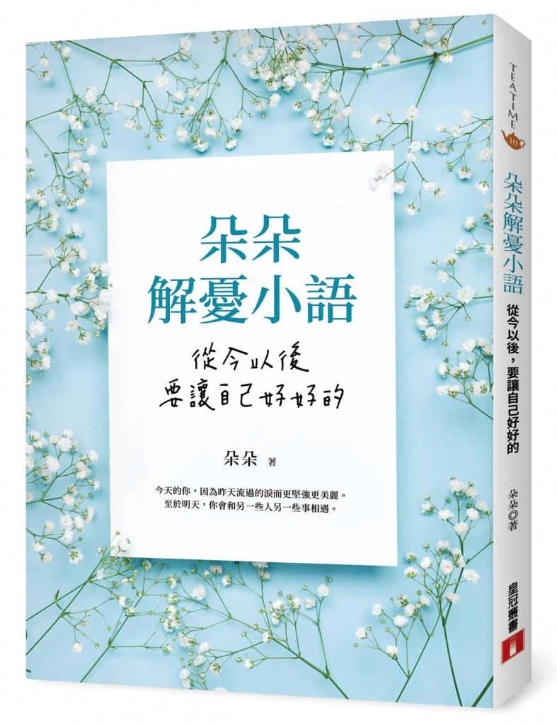 內容來源:《朵朵解憂小語:從今以後,要讓自己好好的》由皇冠出版授權轉載。圖/皇冠出版