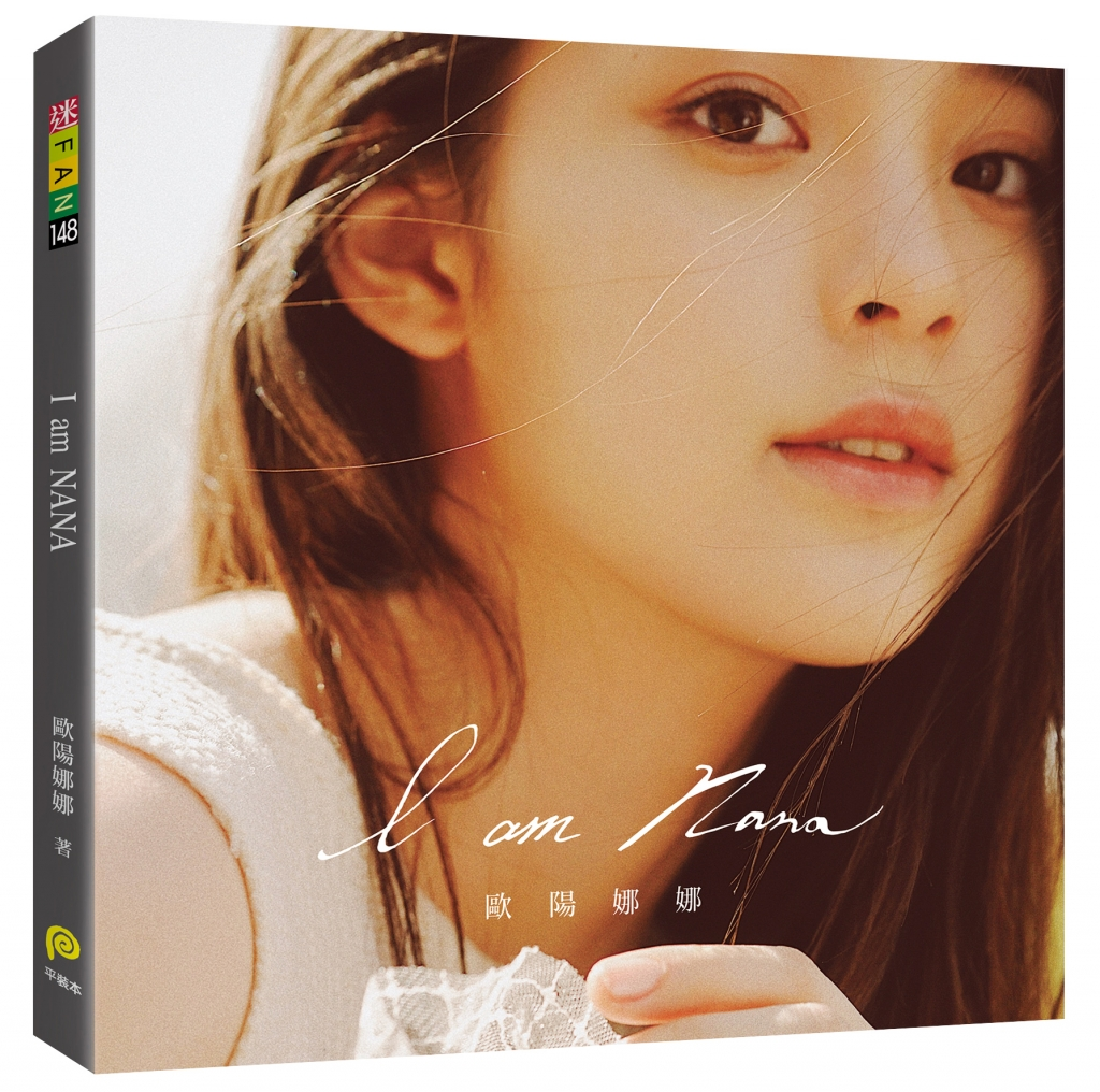《I am NANA》將在6月16日於台北中山堂的「2018歐陽娜娜大提琴巡迴音樂會」現場舉辦新書首賣會。圖/皇冠出版提供