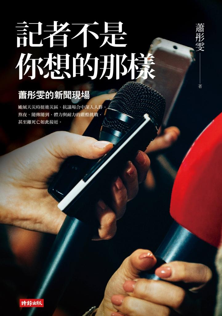 《記者不是你想的那樣:蕭彤雯的新聞現場》。圖/時報出版提供