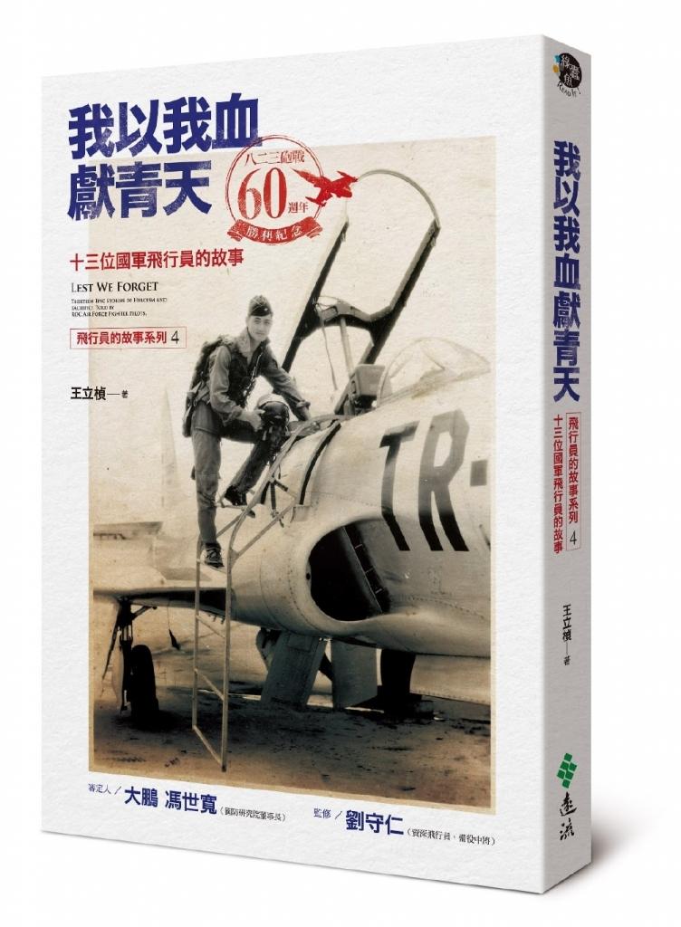 《我以我血獻青天:13位國軍飛行員的故事》