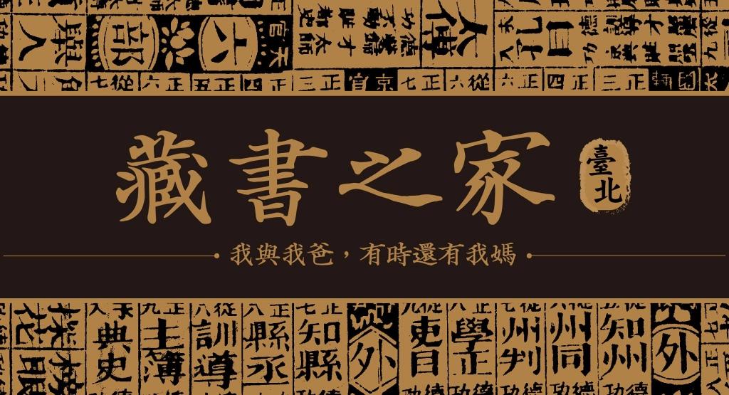 《藏書之家:我與我爸,有時還有我媽》新書發表會/前衛出版社