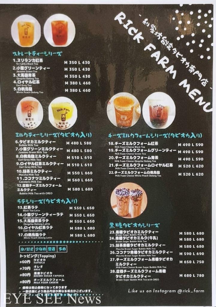 日本珍奶售價為臺灣的2-3倍,日本的珍珠奶茶(L)580円,約為新臺幣168元 黑糖珍珠鮮奶(L)680円,約為新臺幣192元。圖/鄭哲宇